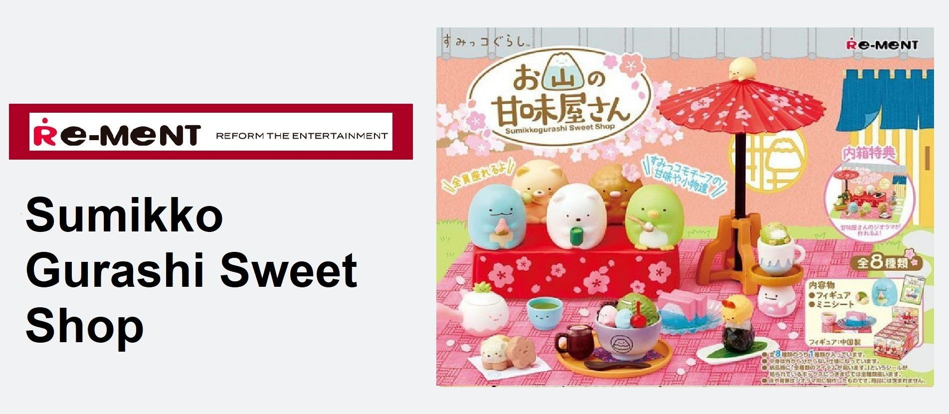 Sumikko Gurashi Sweet Shop